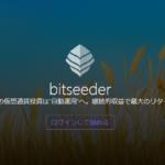仮想通貨の自動レンディング取引「bitseeder」特徴、仕組みや取引方法を解説!