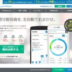 ロボアドバイザー「ウェルスナビ for SBI証券」 運用実績を公開!