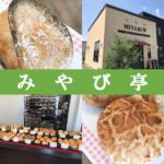 【羽生市 みやび亭】京都の名店「たま木亭」の味を受け継ぐ凄腕シェフ!おすすめパン屋