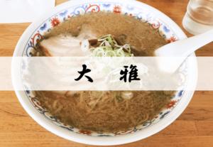 【羽生市 大雅(たいが)】北海道直送の味噌らーめんは必食!人気ラーメン店