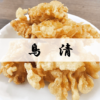 【羽生市 鳥清】羽生名物 老舗精肉店が創る衣サクサクッの鳥から揚げは最強!