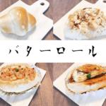 【羽生市 バターロール】高品質なのに低価格!パン全品100円の超人気パン屋