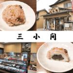 【加須市 三小間(さんこま)】創業60年以上の老舗和菓子屋が創る絶品「いがまんじゅう」!