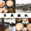 【加須市 粂蔵饂飩(くめぞううどん)】郷土料理をカジュアルに楽しめる人気うどんレストラン