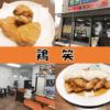 【加須市 鶏笑(とりしょう)】「からあげの聖地」大分県中津の味が楽しめるからあげ専門店
