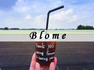 【加須市 Bloem(ブルーム)】無農薬・有機栽培豆のこだわり!テイクアウトコーヒー店