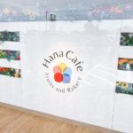 【羽生市 Hana Cafe(ハナカフェ)】埼玉県初出店!ベイシア直営おしゃれベーカリー&カフェ