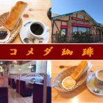 【加須市 コメダ珈琲】名古屋発祥の喫茶店でモーニングサービス!ネット環境・電源、お得なチケットサービス