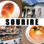 """【行田市 SOURIRE(スリール)】""""笑顔""""がコンセプトの美味しいパン屋"""