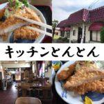 【羽生市 キッチンとんとん】昭和スタイルが新鮮!ボリュームたっぷりランチを味わう