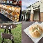 【加須市 komugi(コムギ)】ご夫婦で営むやさしくおいしいパン屋さん