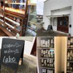 【幸手市 labo(ラボ)】天然酵母パンと自然派ワインの人気店