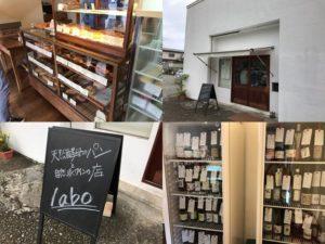 【宮代町 labo(ラボ)】天然酵母パンと自然派ワインの人気店