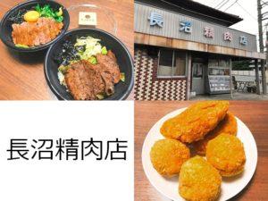 【加須市 長沼精肉店】地元民に愛される老舗お惣菜専門店
