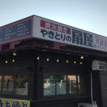 【羽生市 やきとりの扇屋】メニュー、営業時間、お得なクーポン・キャンペーンまとめ!