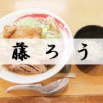 【加須市 藤ろう】二郎ラーメン好きにはたまらないインスパイア系人気店