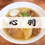 【加須市 麺屋 心羽(ここは)】極上塩ラーメンが堪能できる人気専門店