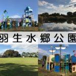 【羽生市 水郷公園】自然公園に水族館、大型遊具も!アクセス・営業時間・利用料金まとめ!