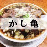 【加須市 かし亀】SNSで話題沸騰の町中華!行列必至の人気中華料理店