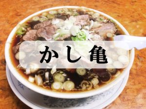 【加須市 かし亀(かしかめ)】SNSで話題沸騰の町中華!行列必至の人気中華料理店