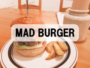 【行田市 MAD BURGER(マッドバーガー)】溢れ出る肉汁が半端ない!極上グルメバーガーは必食!