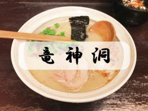 【加須市 竜神洞】稲庭中華そばと鶏白湯スープが贅沢コラボ!人気らーめん屋