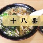 【羽生市 十八番】ニンニクたっぷりラーメン・ぎょうざが味わえるラーメン店