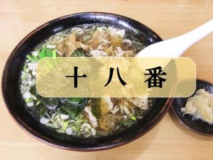 【羽生市 手もみらーめん十八番】ニンニクたっぷりラーメン・ぎょうざが味わえるラーメン店