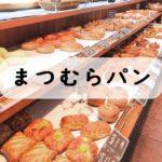 【加須市 まつむらパン】3代続くこだわりのパン 老舗人気店