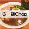 【行田市 らー麺CHOP(チョップ)】鶏魚介濃厚Wスープに極太麺の合わせ技を味わう!