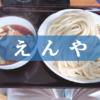 【行田市 えんや】天然素材のこだわり出汁と自家製うどんの人気店