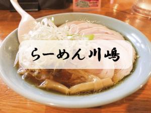 【加須市 らーめん川嶋】こだわりスープでやさしい味に満ち足りるラーメン店