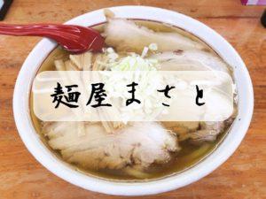 【加須市 麺屋まさと】埼玉で本場の佐野ラーメンを味わう!