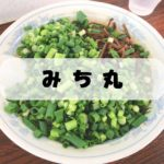 【加須市 みち丸(みちまる)】本格熊本ラーメンと女将さんの人柄が愛される人気店
