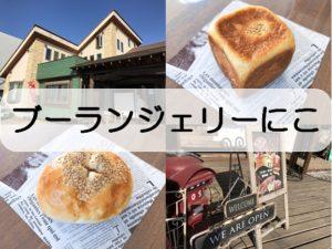 【久喜市 ブーランジェリーにこ】かわいらしい「キューブ」が人気のパン屋