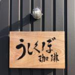 【羽生市 うしくぼ珈琲】閑静な和風庭園のある隠れ家のようなカフェ