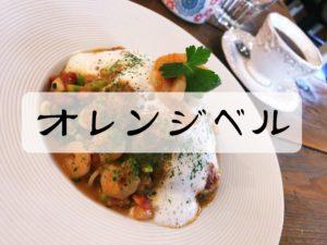 【羽生市 アトリエ・オレンジベル】アーティスティックなカフェ&ギャラリー