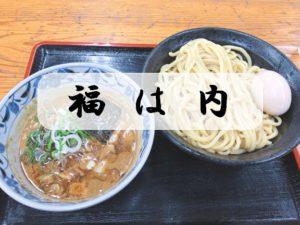 【熊谷市 福は内(ふくはうち)】道の駅めぬまにある人気ラーメン店