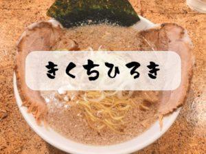 【熊谷市 きくちひろき】がんこ流の流れをくむ極上ラーメンは必食!行列のできる超人気店