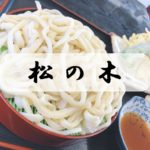 【加須市 松の木】加須うどん人気店で天もりうどんを味わう