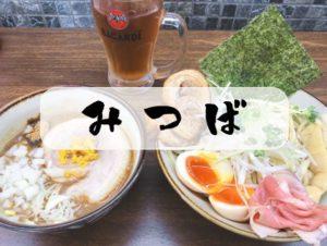 【久喜市 麺屋みつば(クローバー)】特製つけめん全部乗せ!鶏魚介スープと豪華トッピングを堪能