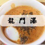 【熊谷市 龍門瀑(りゅうもんばく)】刺激好きにはたまらない名物「黒カラシビ麺」を味わう!