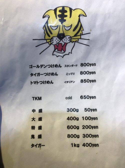 ゴールデン タイガー