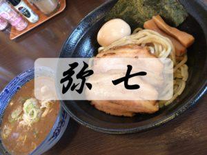 【館林市 弥七(やしち)】濃厚豚骨魚介スープの本格つけ麺が味わえる超人気店