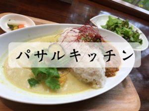 【加須市 パサルキッチン(PASAR KITCHEN)】絶品!創作料理が味わえる人気おしゃれカフェ